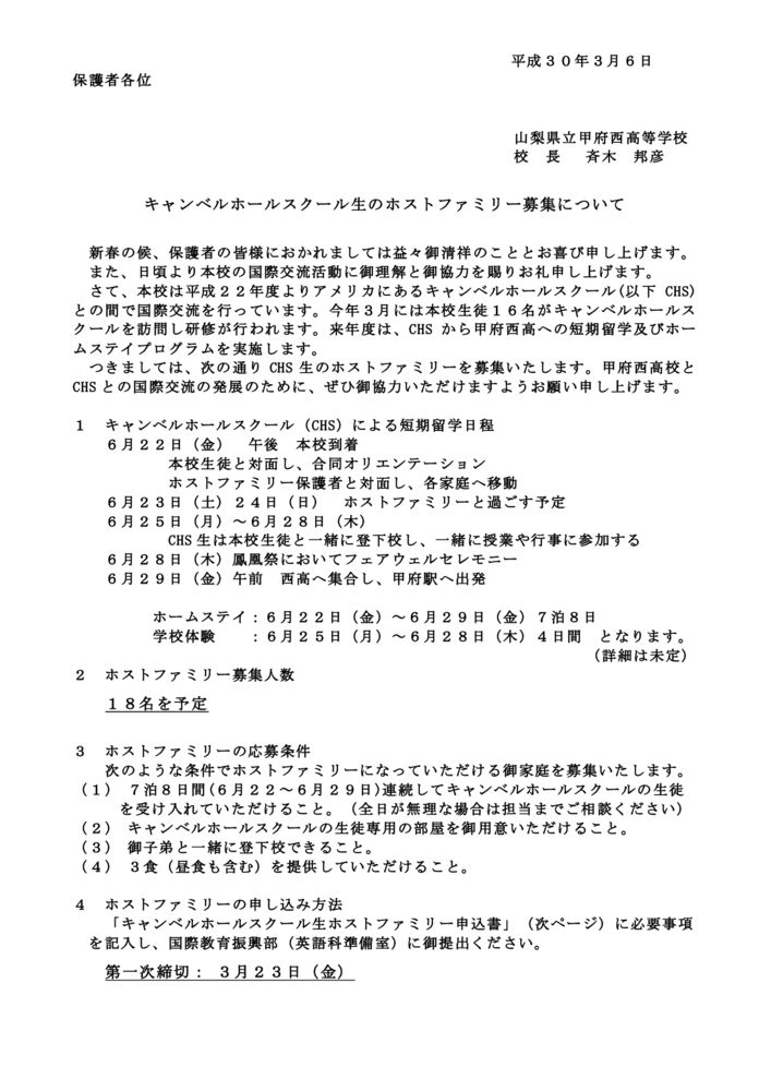 thumbnail of H306月CHSホストファミリー募集案内