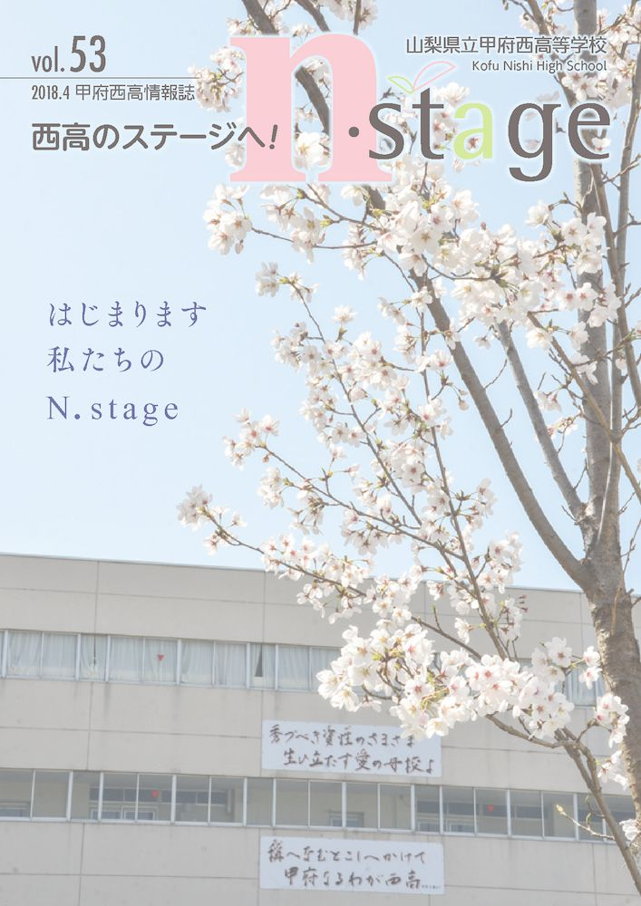 thumbnail of nstage_53_web-1