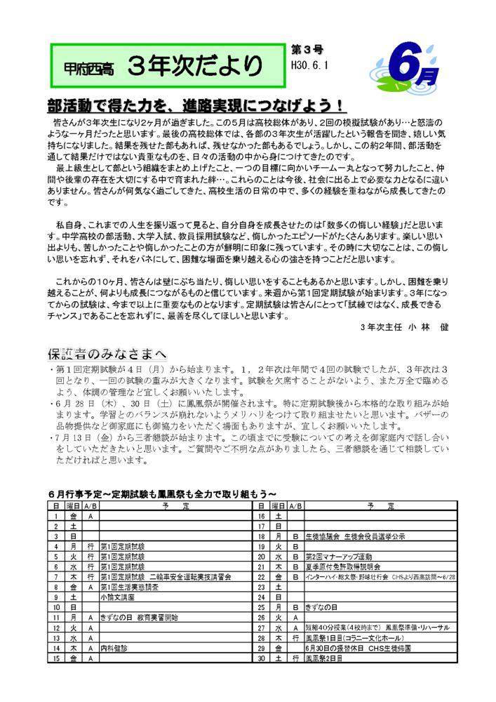 thumbnail of 3年次便り3号(6月1日)