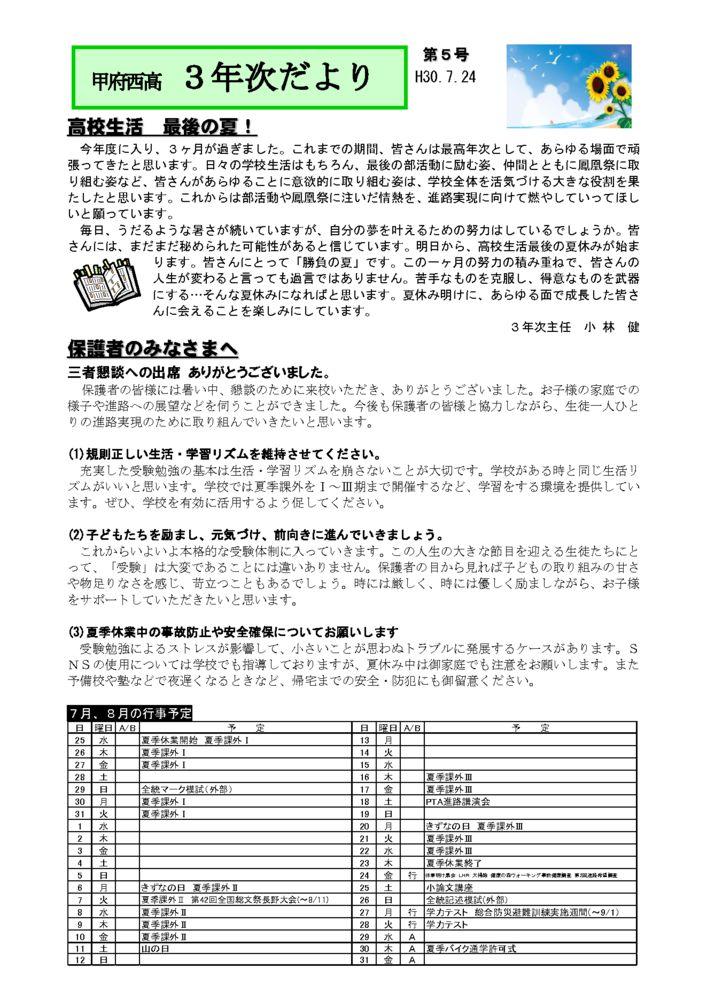 thumbnail of 3年次便り5号(7月24日)