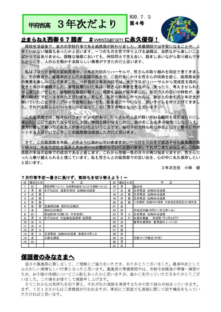 thumbnail of 3年次便り4号(7月3日)裏面なし
