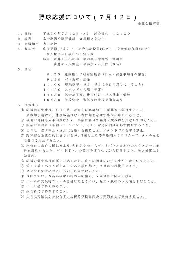 thumbnail of H30野球応援計画(7月12日)