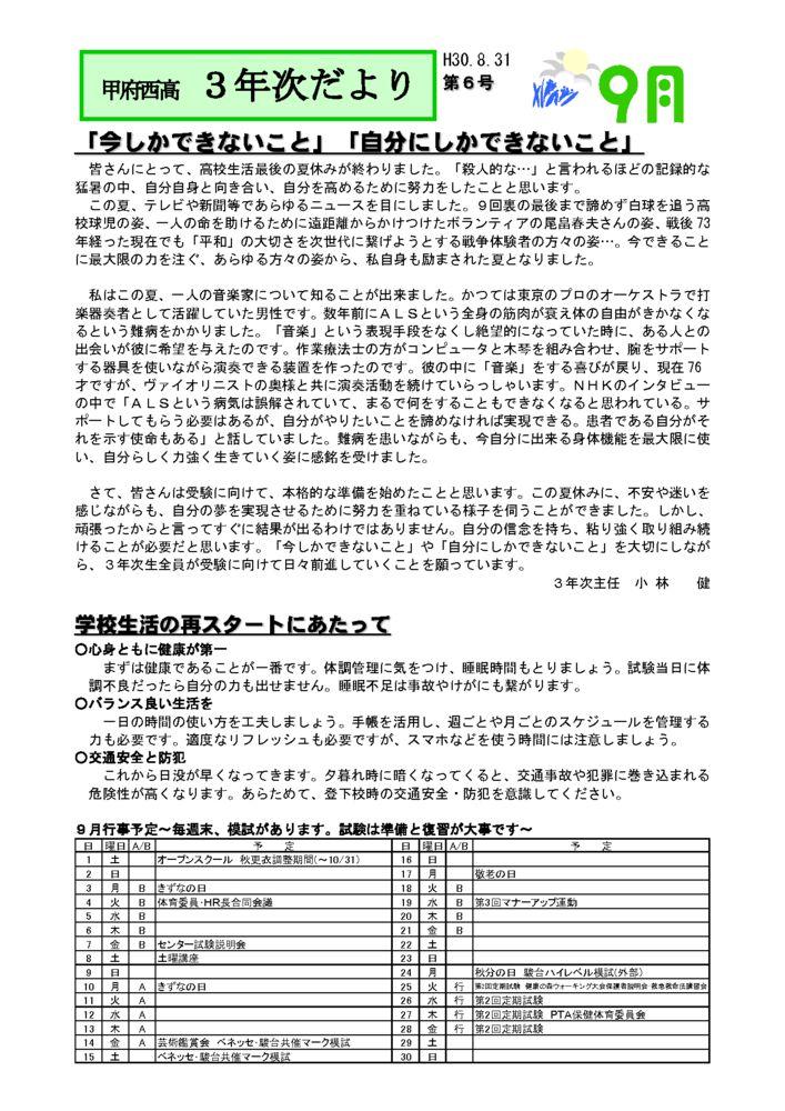 thumbnail of 3年次便り6号 8/31