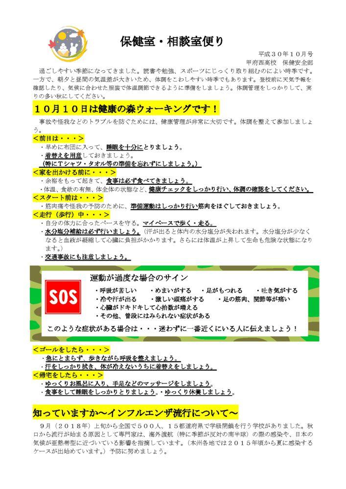 thumbnail of 保健室・相談室便り 10月