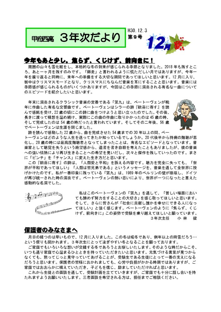 thumbnail of 3年次便り12月docx