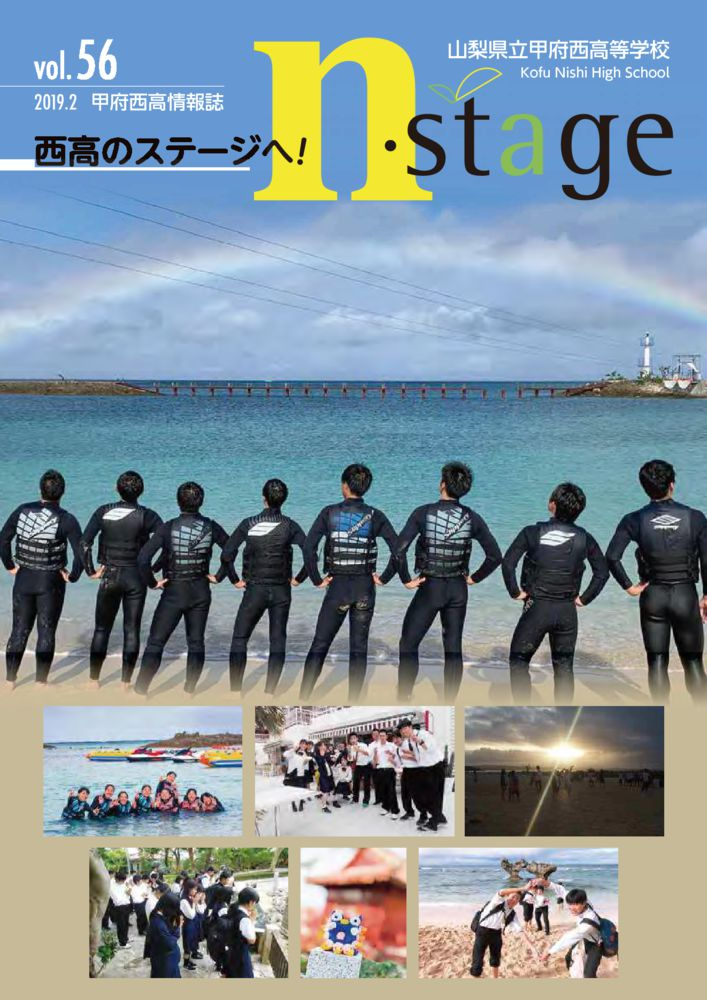 thumbnail of nstage56