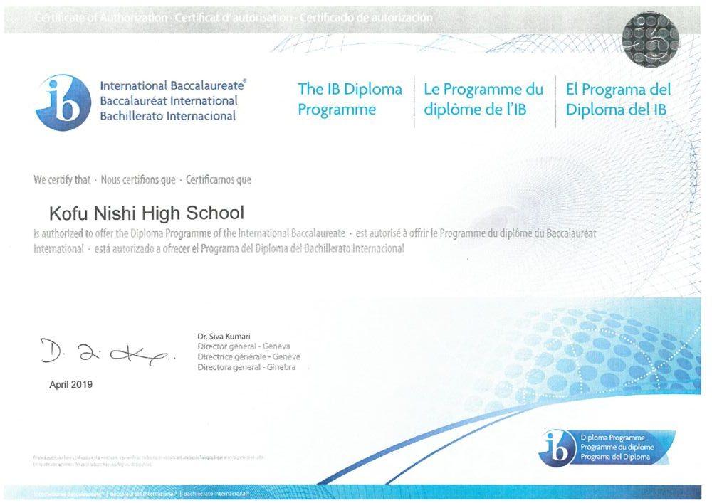 thumbnail of IB certificate Kofu Nishi