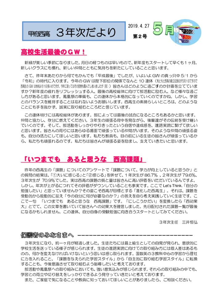 thumbnail of 3年次便り2号(4月27日)