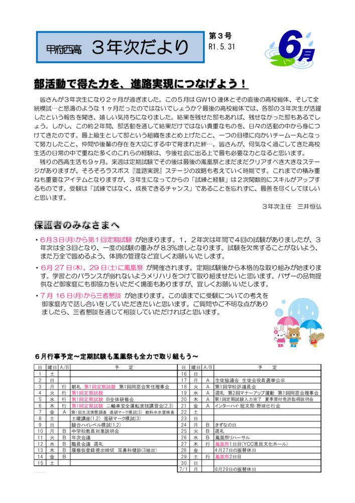 thumbnail of 3年次便り3号(5月31日)