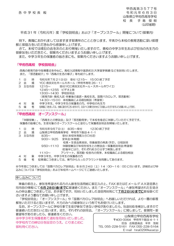 thumbnail of ①H31学校説明会・オープンスクール(5月職員会議_②)