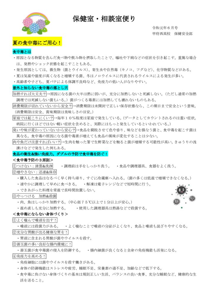 thumbnail of 6月
