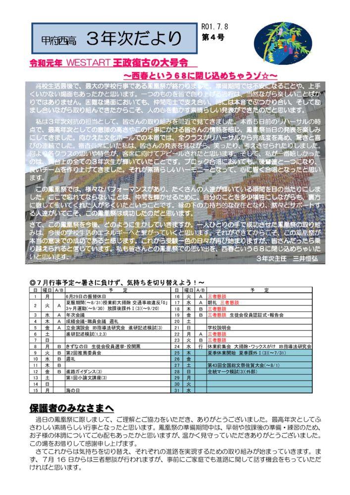 thumbnail of 3年次便り4号(7月8日)