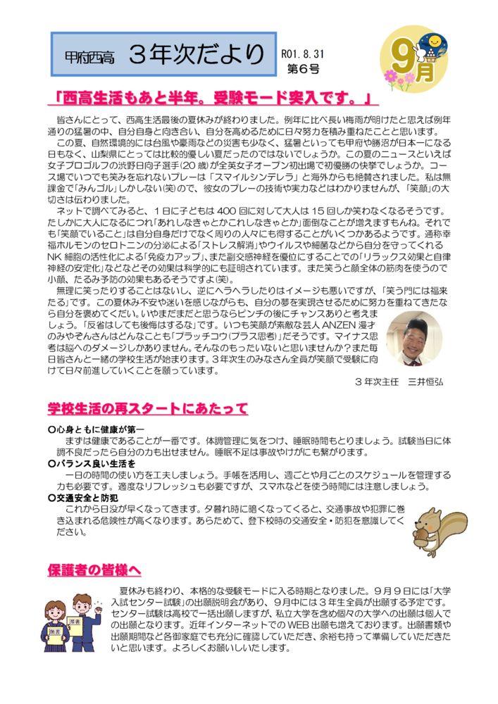 thumbnail of 3年次便り6号(8月31日)