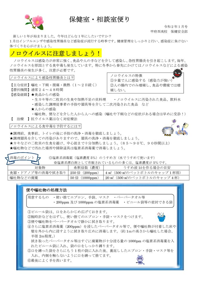thumbnail of Microsoft Word – 1月