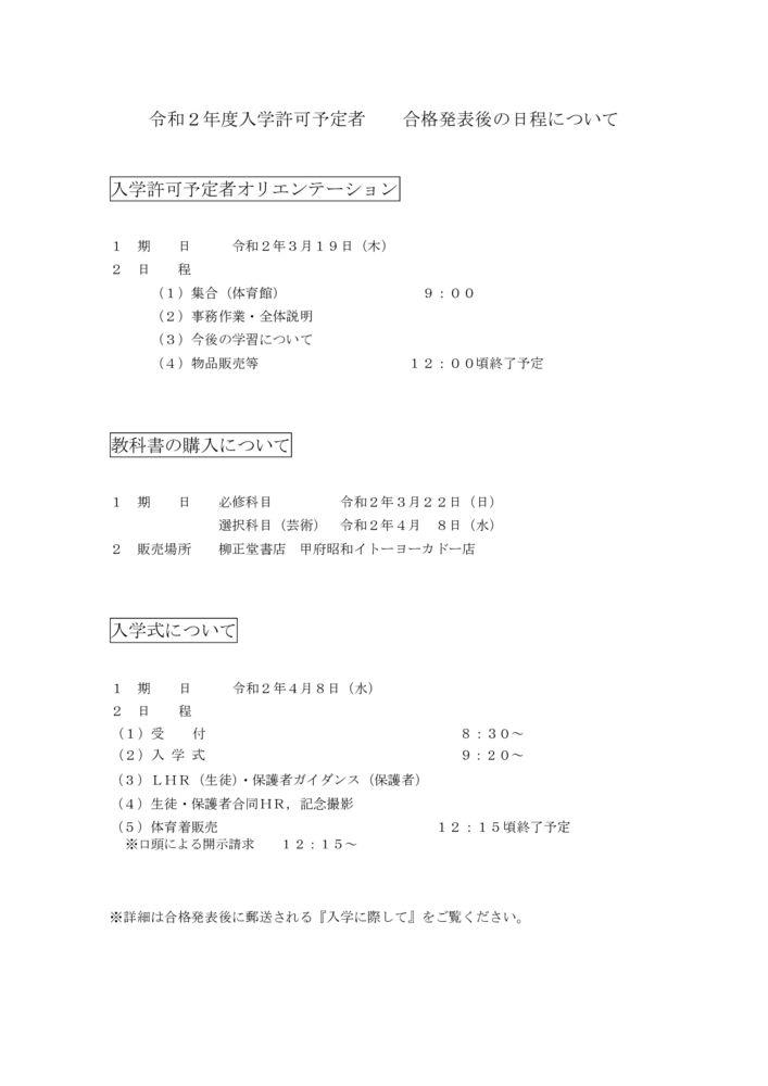 thumbnail of R2_kofunishikoukou_goukakugonittei