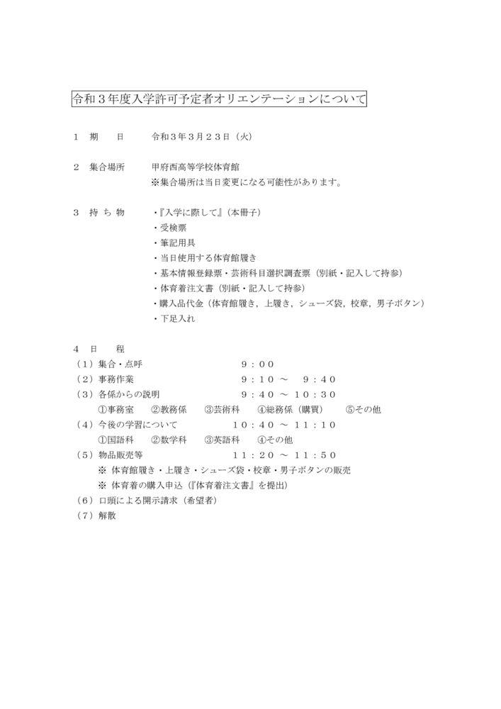 thumbnail of R3_goukakugo_nittei